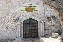 ספריית מסגד אל-אקצא.jpg