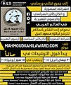 جائزة محمود كحيل Mahmoud Kahil Award Categories .jpg