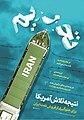 نتیجه تحریم آمریکا برای جلوگیری از فروش نفت ایران.jpg
