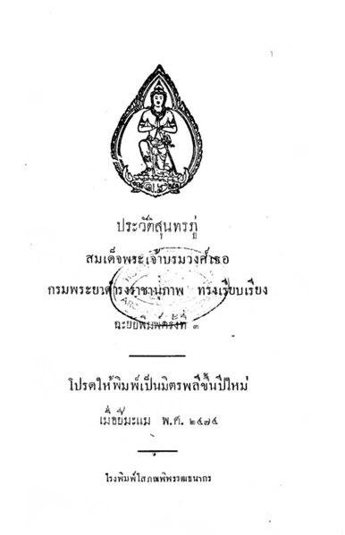 File:ประวัติสุนทรภู่ - ดำรงราชานุภาพ - ๒๔๗๔.djvu