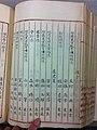 『東京高等師範学校一覧 自明治二十三年四月』藤田五郎の名前.JPG
