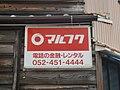 マルフク看板 名古屋市中村区太閤4丁目 - panoramio.jpg