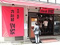 中国西安 刀削麺 劉家 - 秋葉原 (Lau's Sliced Noodles - Akihabara) (2006-06-05 12.58.15 by Alpha).jpg