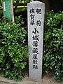 小城藩蔵屋敷跡 - panoramio.jpg