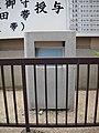 渡辺町 - panoramio.jpg