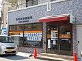 生駒本町郵便局 Ikoma-Hommachi Post Office 2013.8.28 - panoramio.jpg