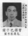 第一屆國民大會蒙古烏蘭察布盟代表寶得巴子爾.png