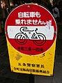 自転車も乗れません。 五条警察署長 (5674770176).jpg