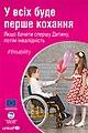 -ThisAbility- Бачити спершу Дитину, потім інвалідність (23215308876).jpg