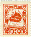 10 Hrašoŭ (Orange), Stamp of Belarusian People's Republic.jpg