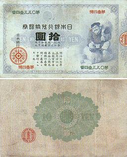 10yen notebank 1885