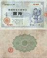 10yen notebank 1885.jpg