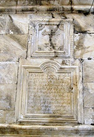 Georgian numerals - An inscription at the Motsameta monastery, dating the expansion of the convent to ჩყმვ (1846).