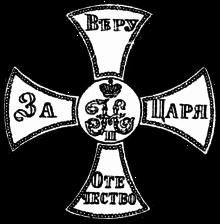 1903-MilitarySymbol-Russia.png