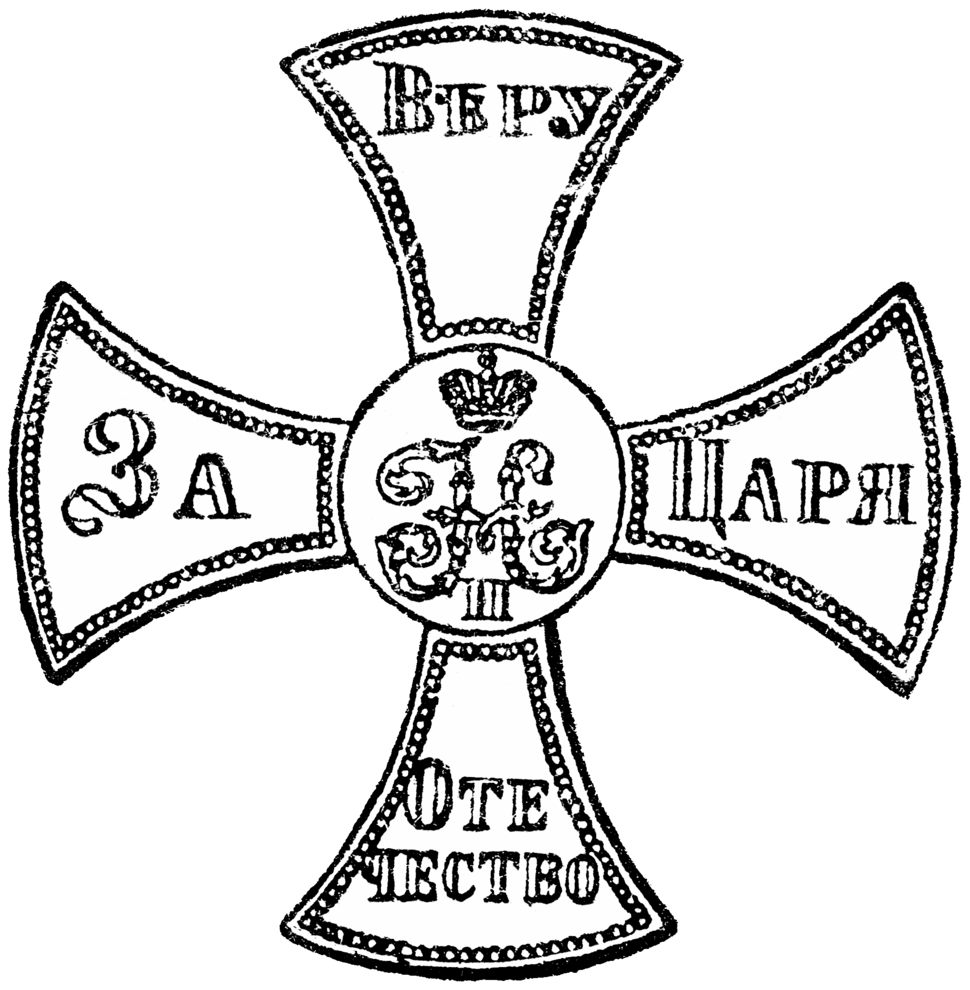 1903-MilitarySymbol-Russia