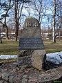 1905 Monument In City Park - panoramio.jpg