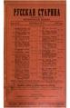 1910, Russkaya starina, Vol 141.pdf