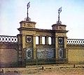 1910ворота императорской гранильной фабрики.jpg