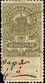 1918 Liapine B Revenue stamp.jpg