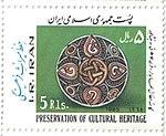 "1985 ""Preservation of Cultural Heritage"" stamp of Iran (3).jpg"
