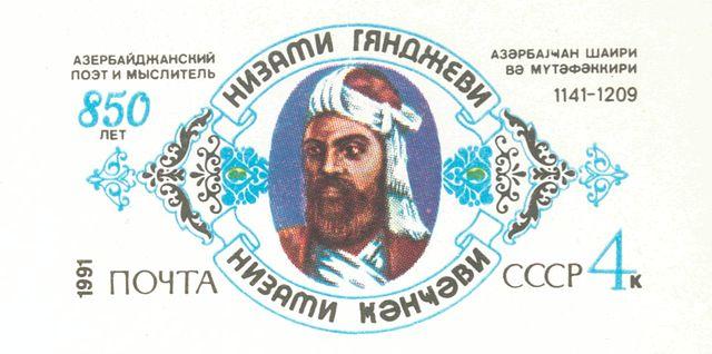 Оригинальная почтовая марка к 850-летию со дня рождения Низами. СССР, 1991, номинал 4 коп.