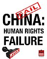 2013 Protest Against China Fails on Human Rights and Demands for U.N.'s Review 要求聯合國審查中國失敗的人權記錄.jpg