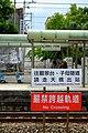 2016-08-27 崎頂車站第一月台 嚴禁跨越軌道.jpg