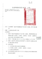 20161103 ROC-MOTC-RRB 鐵工規字第10500140092號公告.pdf