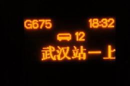 沪汉高速动车组列车