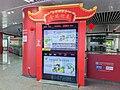 201901 Smart Guide Machine in Dongjiekou Station.jpg