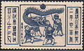 2600th anniv of Japanese Empire 4Fen stamp.JPG