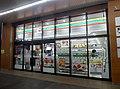 7-ELEVEN Heart-in VIERRA Noda store.jpg