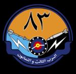 83 Squadron RSAF.png