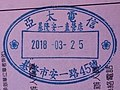 APT Keelung An 1st Store rubber stamp imprint 20180325.jpg