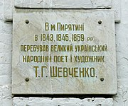 A plaque in honor of stay in the city of Shevchenko..jpg