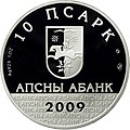 Abkhazia 10 apsar Ag 2009 commemorative a.jpg