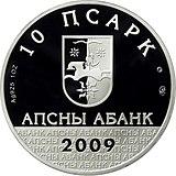 Abjasia 10 apsar Ag 2009 conmemorativo a.jpg