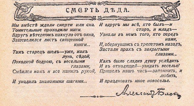 Стихотворение Блока «Смерть деда» с факсимильной подписью