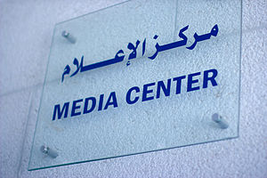 An-Najah National University - Sign for media center