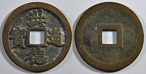 Coins issued by Emperor Le Thanh Tong during his later reign from 1469 to 1497 An12 Le Thanh Tong Hong Duc 1ar (12105001446).jpg