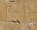 Ankh-djed-was frieze.jpg