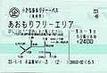 Aomori holiday pass 2011 01 01.jpg