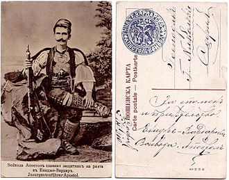 Axioupoli - Postcard with a picture of Apostol Petkov.