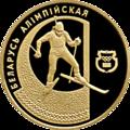 BY-1997-50roubles-Biathlon-b.png
