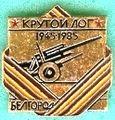 Badge Крутой Лог.jpg