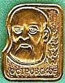 Badge Островское.jpg