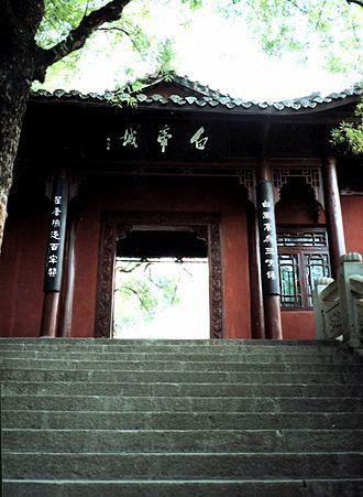 Baidicheng - Image: Bai di cheng