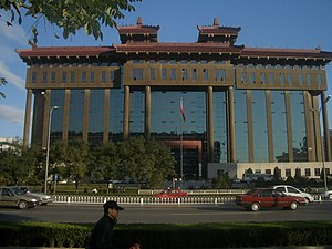 Ministry of Transport of the People's Republic of China - Image: Beijing building pic 1