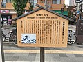Birth place of Hokusai 02.jpg