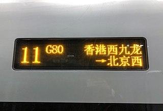 Beijing–Hong Kong high-speed train high-speed train service in China